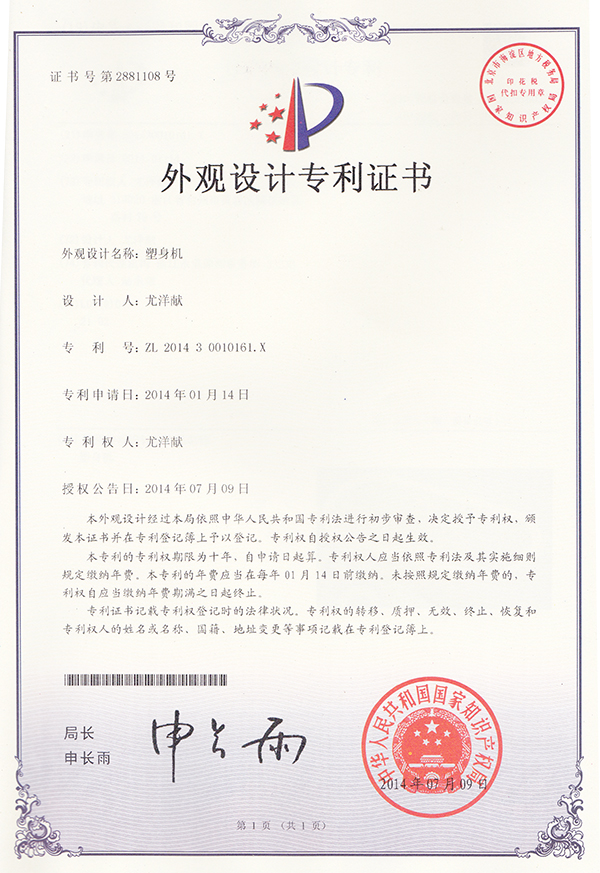 Vibration Platform Machine has obtained the patent certificate